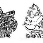kaligrafi jawa semar